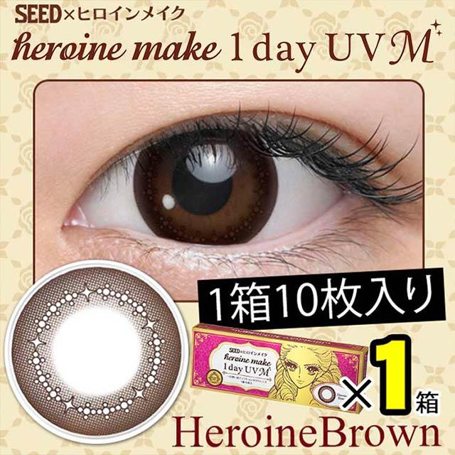ヒロインメイク ワンデー UVM(1)