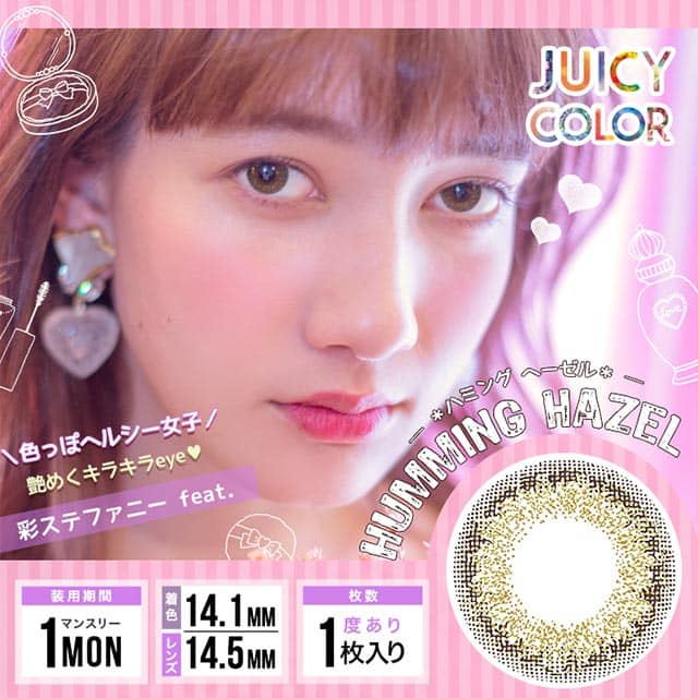 JUICY COLOR|ジューシーカラー|SUGARBROWN|シュガーブラウン|メイン