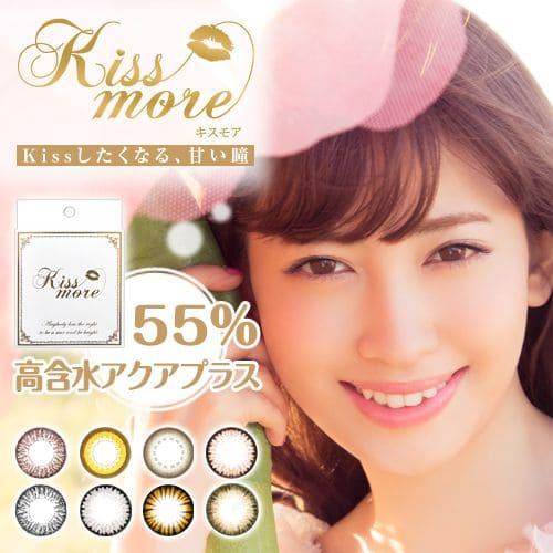 キスモア55%アクアプラス|キスしたくなる、甘い瞳