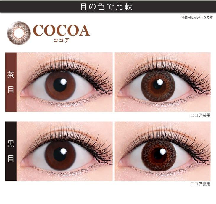 黒目茶目装用 | 瑛茉ジャスミンイメージモデルハーフ系の瞳になれる赤みブラウン系ココア