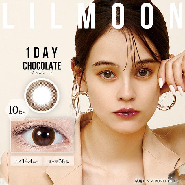 リルムーン1day チョコレート(1)