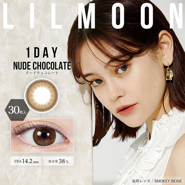 リルムーン1day ヌードチョコレート 30枚入