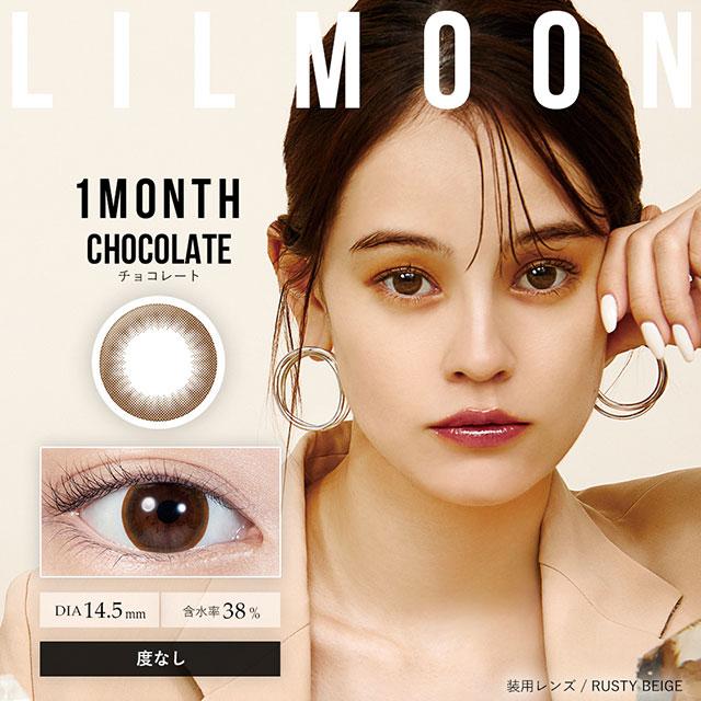 リルムーンワンマンス チョコレート