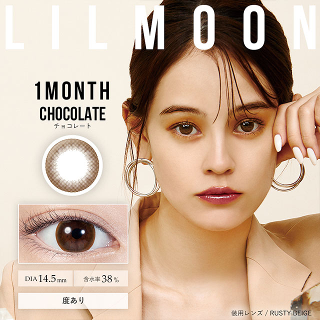 リルムーンワンマンス チョコレート度あり(1)