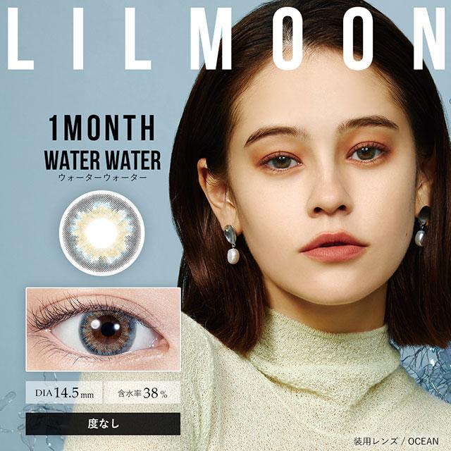 LILMOON 1MONTH:ウォーターウォーター
