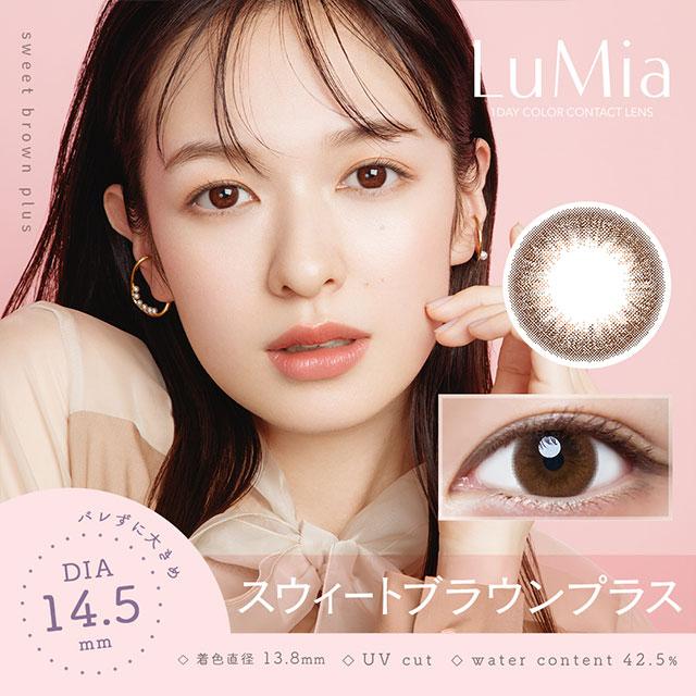 ルミア14.5 スウィートブラウン