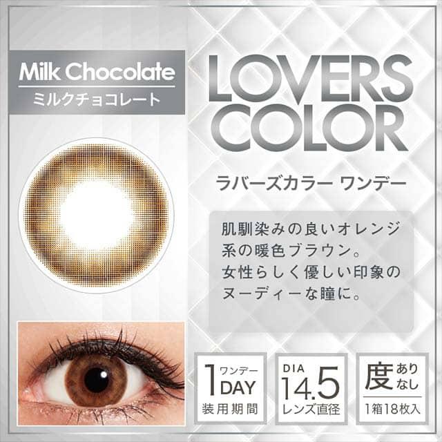 ラバーズカラー ワンデー ミルクチョコレート