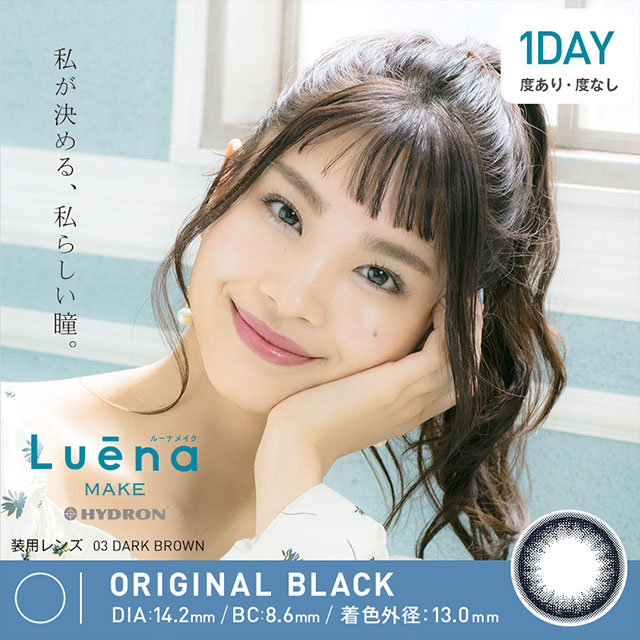 ルーナメイク,Luena MAKE,オリジナルブラック01,OriginalBlack01,多屋来夢,カラコン