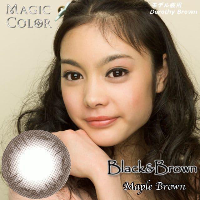 マジックカラー メイプルブラウン