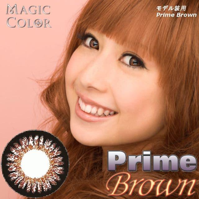 マジックカラー プライムブラウン