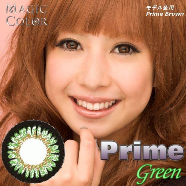 マジックカラー プライムグリーン