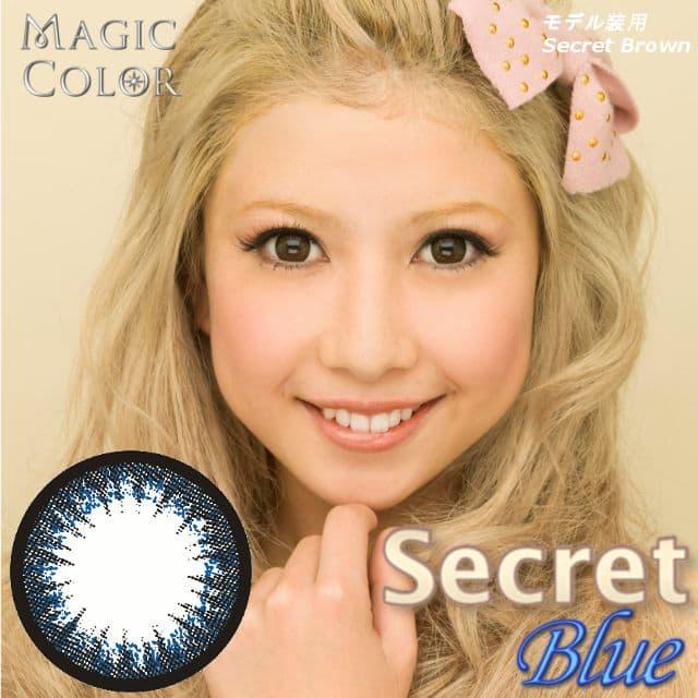 マジックカラー シークレットブルー