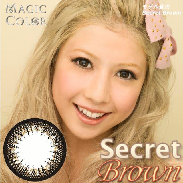 マジックカラー シークレットブラウン