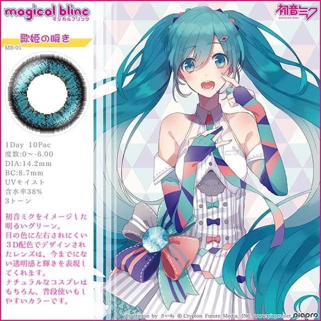 マジカルブリンクワンデー MB-01歌姫の瞬き(1)