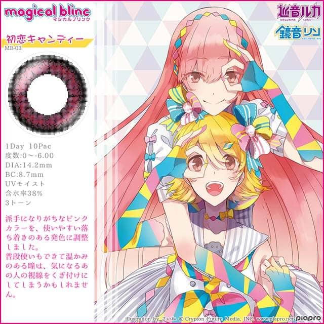 マジカルブリンクワンデー MB-03初恋キャンディー
