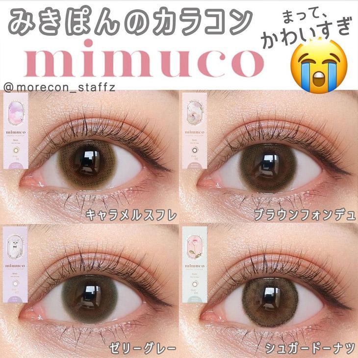 ミムコ ブラウンフォンデュ(5)