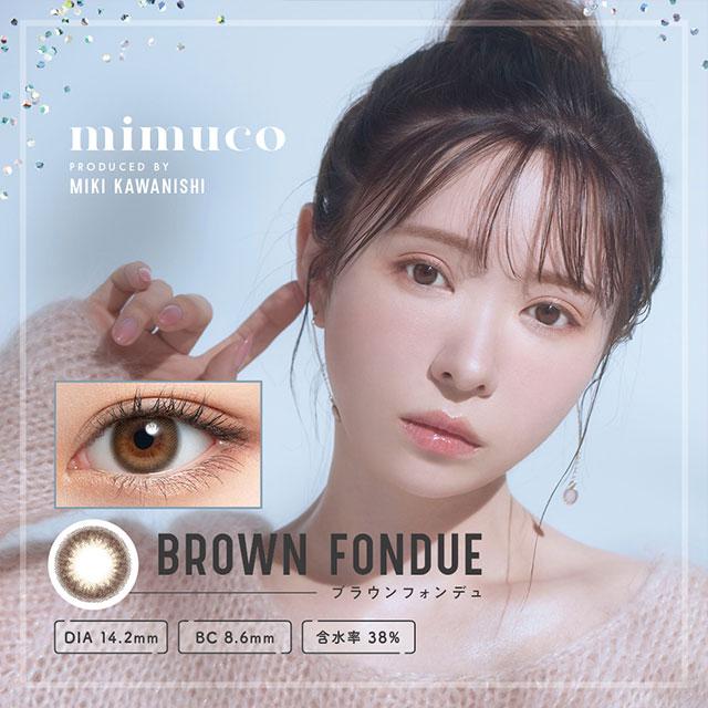 ミムコ ブラウンフォンデュ(1)