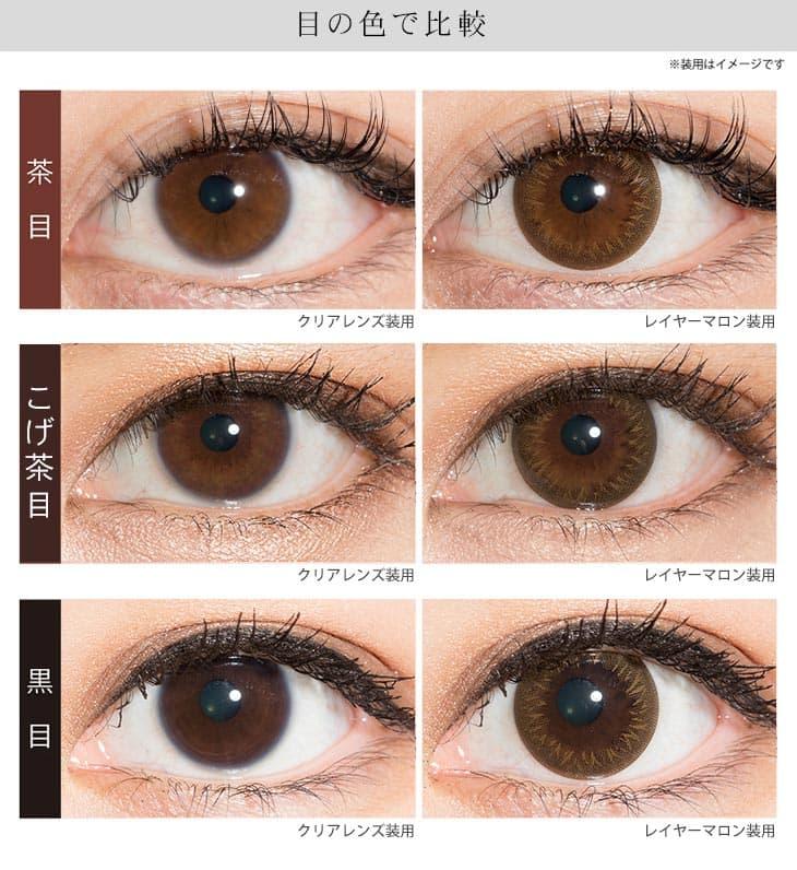 レイヤーマロン | 瞳の色で比較