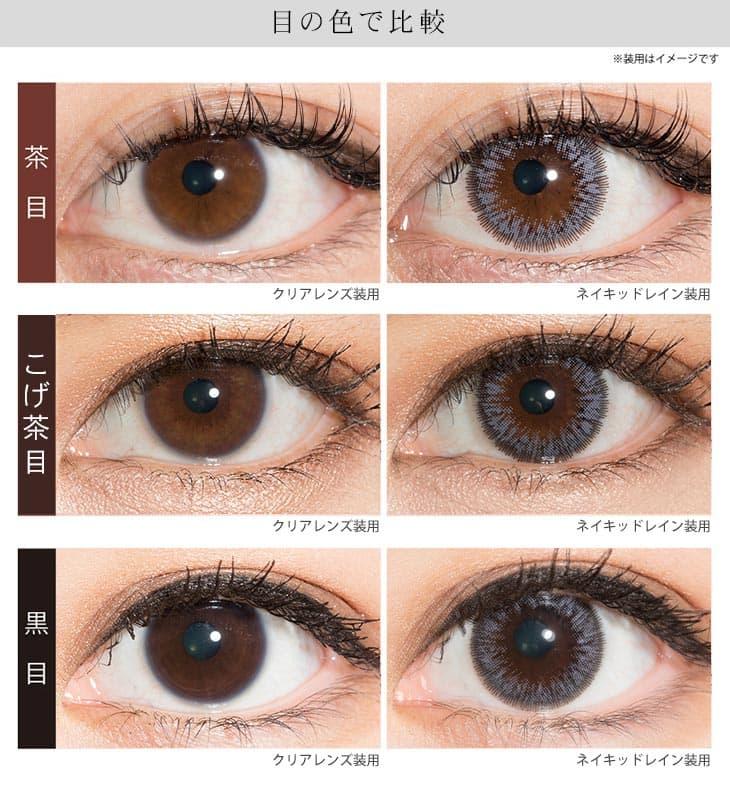 ネイキッドレイン | 瞳の色で比較
