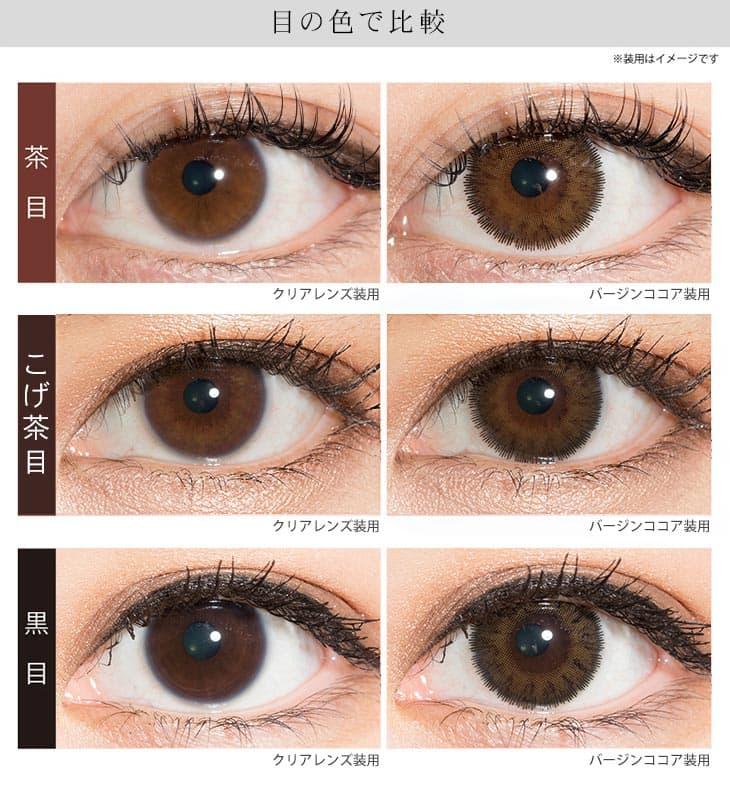 ヴァージンココア | 瞳の色で比較