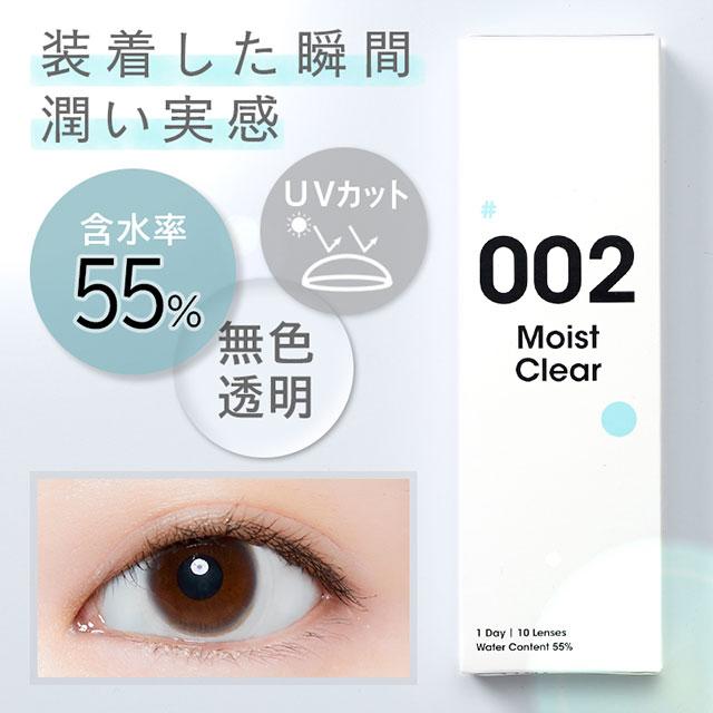 002 モイストクリア(1)