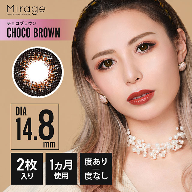 ミラージュワンマンス  チョコブラウン14.8(NEW)