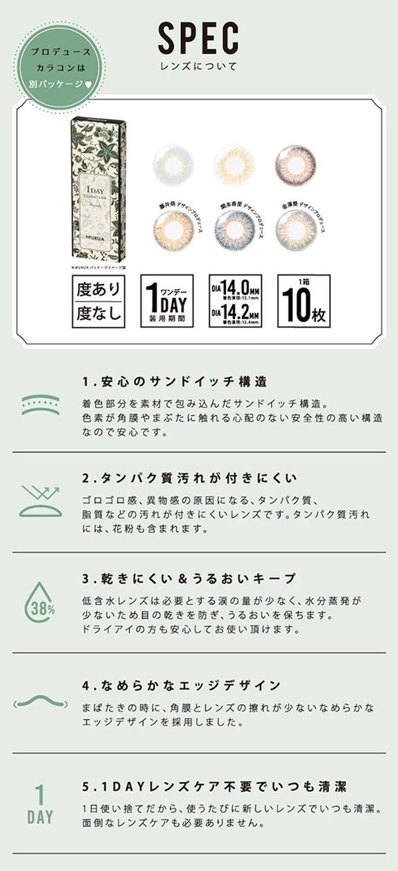 ムルーア/MURUA/ワンデー/1day
