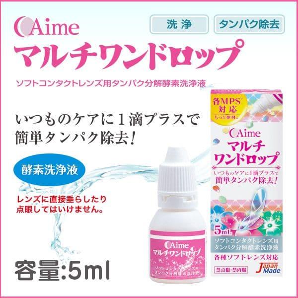 マルチワンドロップ5ml|酵素洗浄液