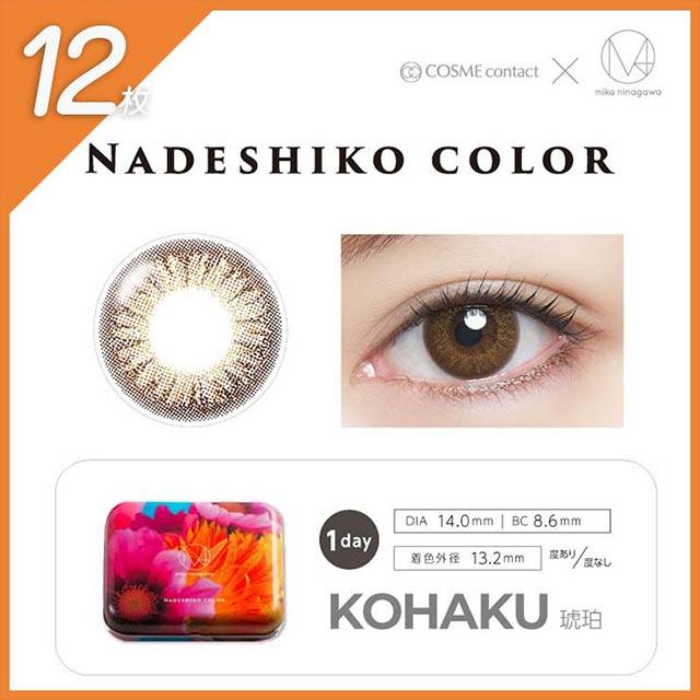 ナデシコカラー KOHAKU(コハク) 12枚