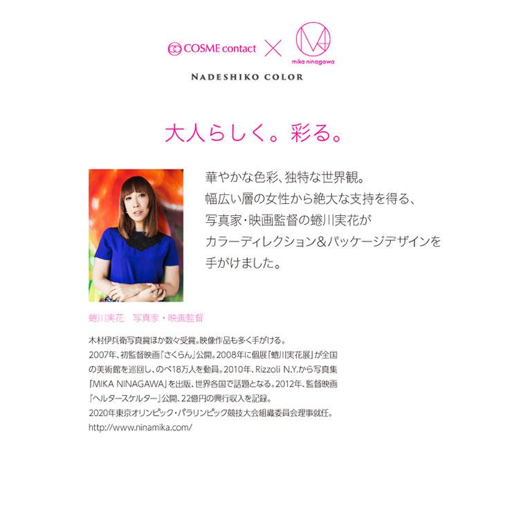ナデシコカラー|写真家・映画監督の蜷川実花がカラーディレクション&パッケージデザインを手掛けました。