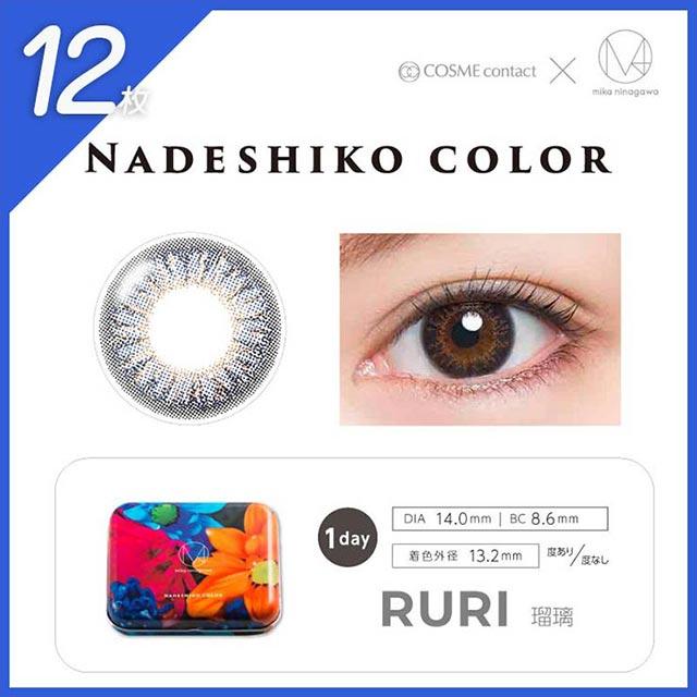 ナデシコカラー RURI(ルリ) 12枚