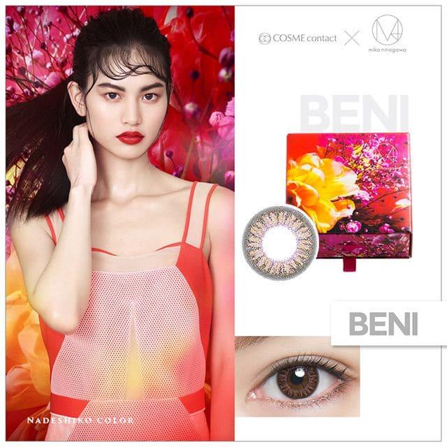 ナデシコカラー BENI(ベニ) 30枚