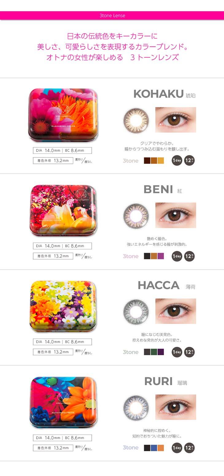 ナデシコカラー|日本の伝統色をキーカラーに美しさ、可愛らしさを表現するカラーブレンド。