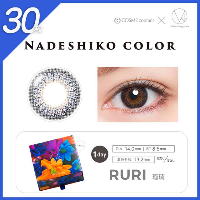 ナデシコカラー RURI(ルリ) 30枚