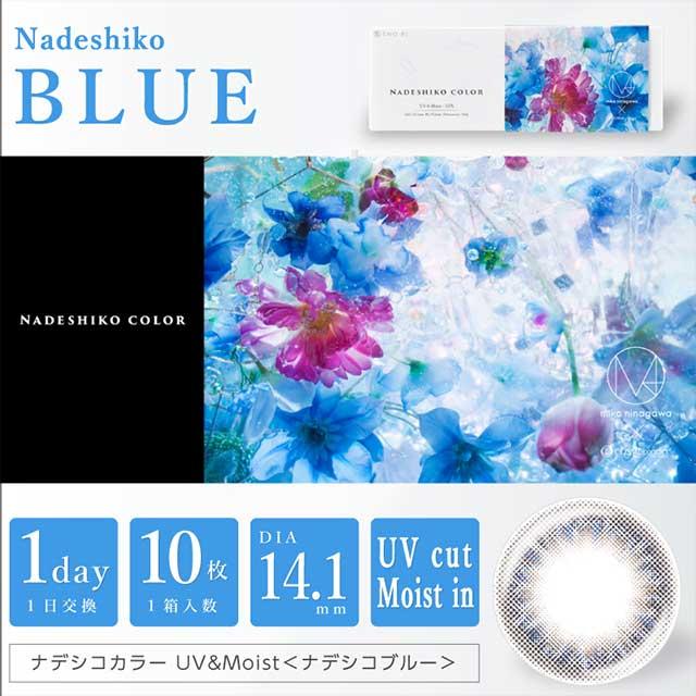 ナデシコカラー 55%UV&Moist ブルー