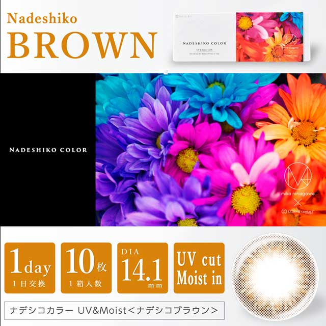 ナデシコカラー 55%UV&Moist ブラウン