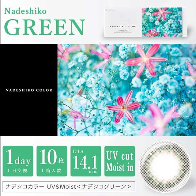 ナデシコカラー 55%UV&Moist グリーン