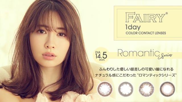 フェアリーワンデー|ロマンティックシリーズ|イメージモデル|小嶋陽菜|AKB48|小嶋陽菜イメージモデル