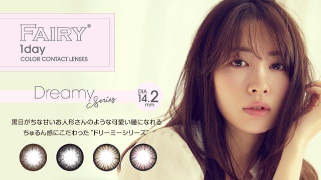 フェアリーワンデー|ドリーミーシリーズ|イメージモデル|小嶋陽菜|AKB48|小嶋陽菜イメージモデル