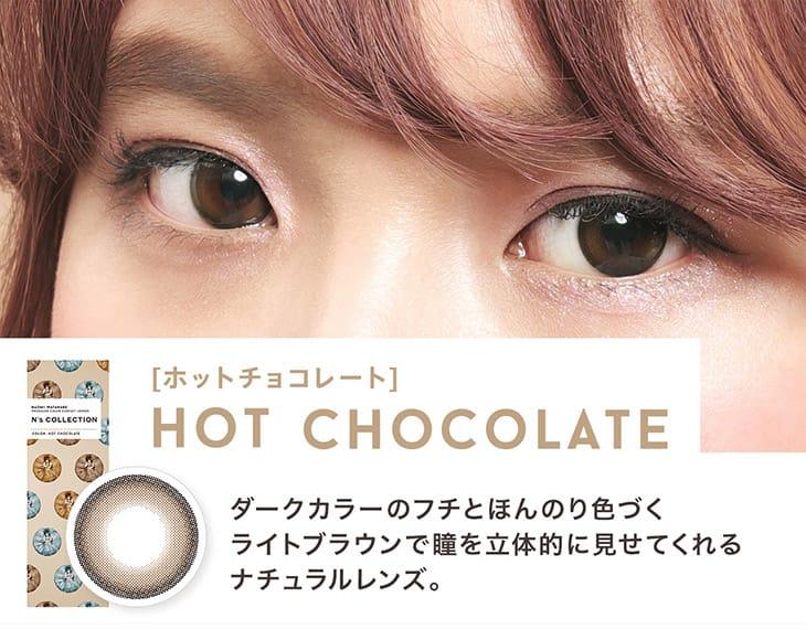 エヌズコレクション|ホットチョコレート