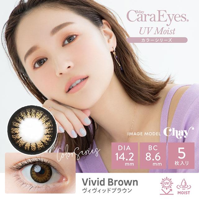 ワンデーキャラアイ UVモイスト カラーシリーズ ヴィヴィッドブラウン 5枚