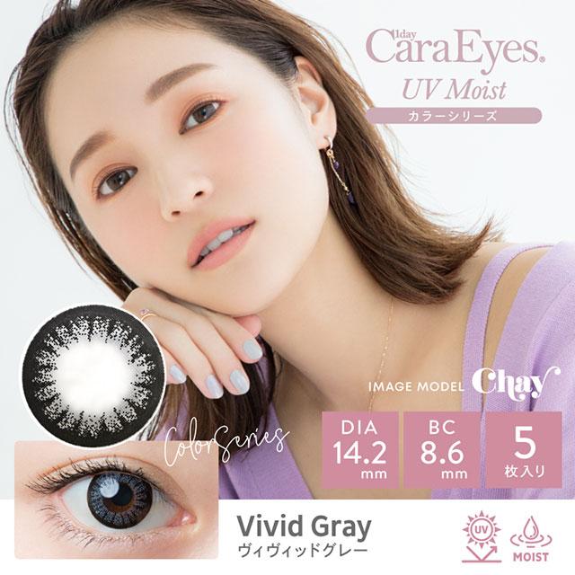 ワンデーキャラアイ UVモイスト カラーシリーズ ヴィヴィッドグレー 5枚