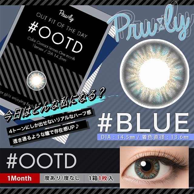 Pruly #OOTD ブルー 度あり