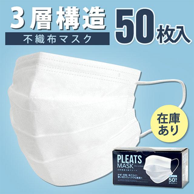 【50枚入】3層構造 不織布マスク