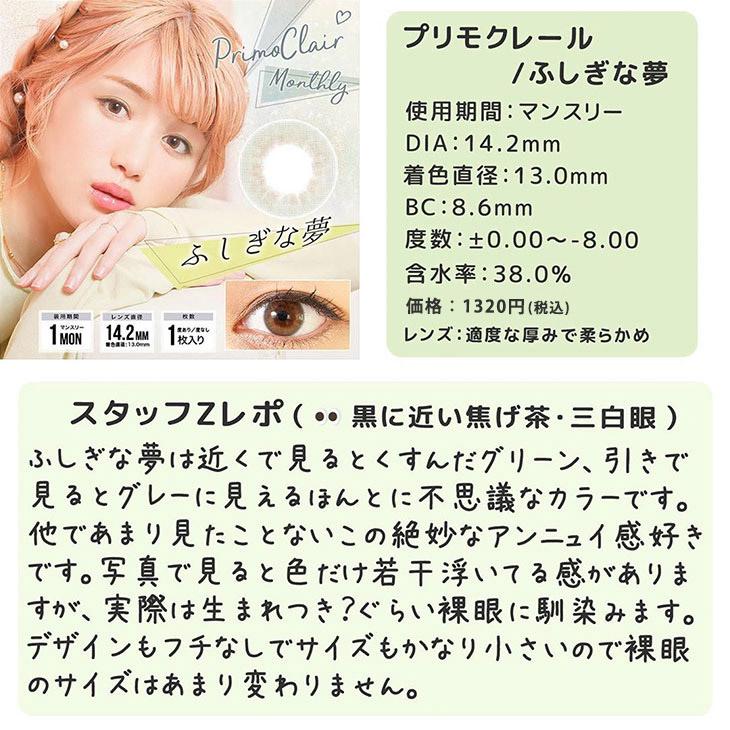 プリモクレール ふしぎな夢(6)
