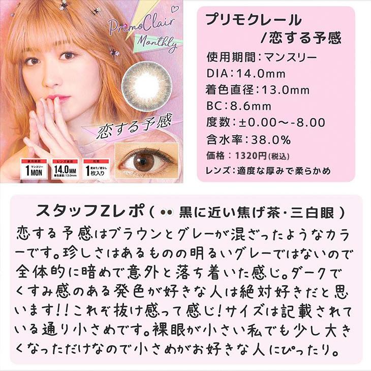 プリモクレール 恋する予感(6)