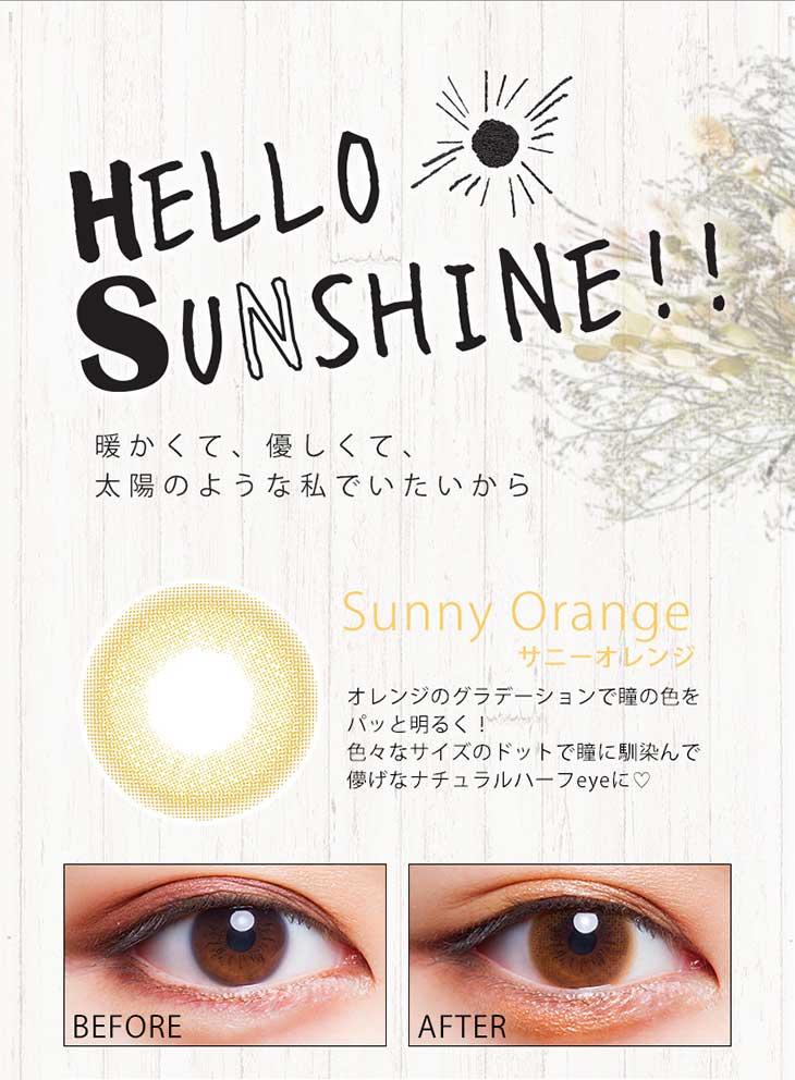 プリュリーハローサンシャイン装用画像|暖かくて優しくて太陽のような私でいたいから