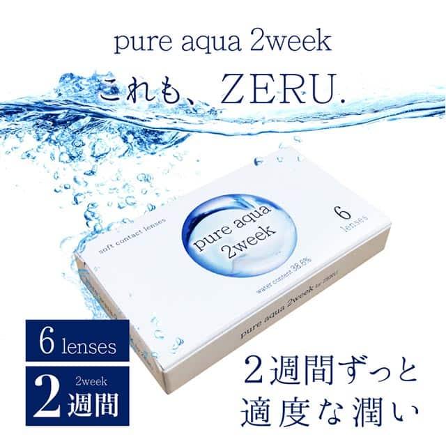ピュアアクアツーウィーク byZERU