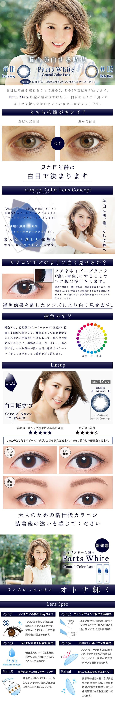 白目を美しく魅せるカラーコンタクトレンズ | 美香さんイメージモデルパーツホワイト