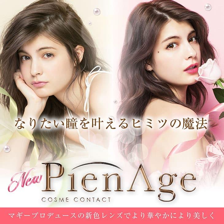 マギープロデュースカラコン|ピエナージュ(PienAge)